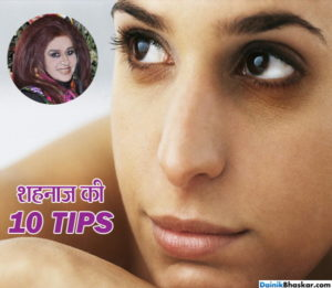 shehnaz-dark-circle-tips
