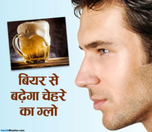 beer-for-face-glow-cover_