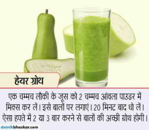 bottle_gourd_juice_health