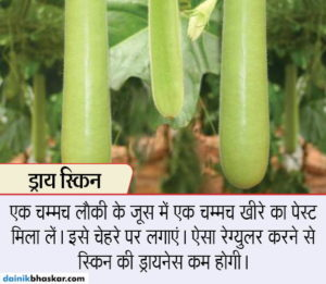 bottle_gourd_juice_health4