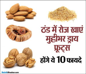 dry_fruits_health_benefit16
