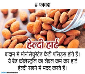 dry_fruits_health_benefit2