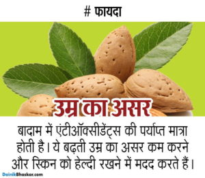 dry_fruits_health_benefit3