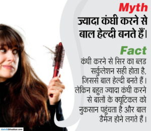 hair_myth_and_facts_12_14