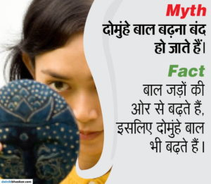 hair_myth_and_facts_14_14