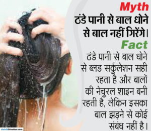 hair_myth_and_facts_2_147
