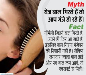 hair_myth_and_facts_5_147