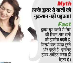hair_myth_and_facts_7_147