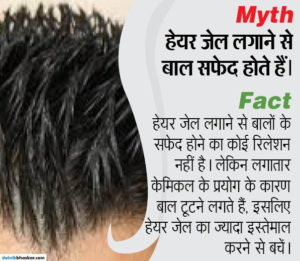 hair_myth_and_facts_9_147