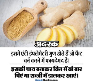 The easiest to lose fat waist 10 TIPS, a month will in effect, ayurveda tips, Gharelu Upchar, Health Tips, Khan Pan