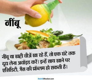 doodh ke saath bhoolakar bhee na khaen ye 8 cheejen, hoga nukasaan, Do not eat these things, even things with milk 8 will harm,ayurveda tips,  Gharelu Upchar, Khan Pan