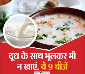 doodh ke saath bhoolakar bhee na khaen ye 8 cheejen, hoga nukasaan, Do not eat these things, even things with milk 8 will harm, ayurveda tips, Gharelu Upchar, Khan Pan