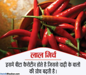 red_pepper_new_14805