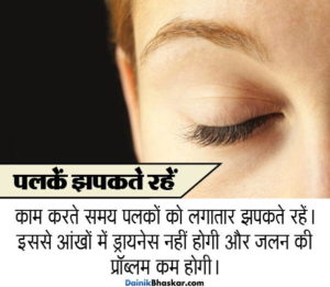tips_for_healthy_eyes3_14
