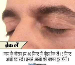 tips_for_healthy_eyes4_14