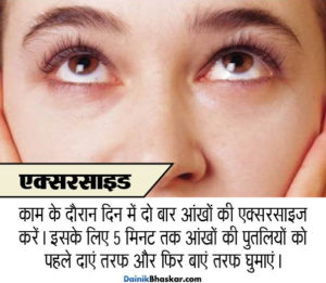 tips_for_healthy_eyes5_14
