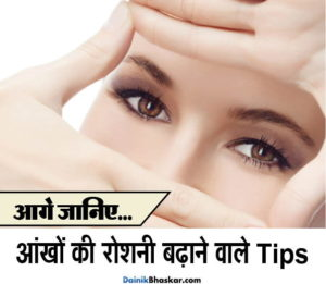 tips_for_healthy_eyes9_14